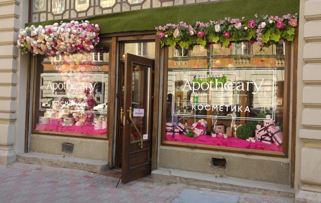 Aapothecary - stara apteka i nowy sklep kosmetyczny